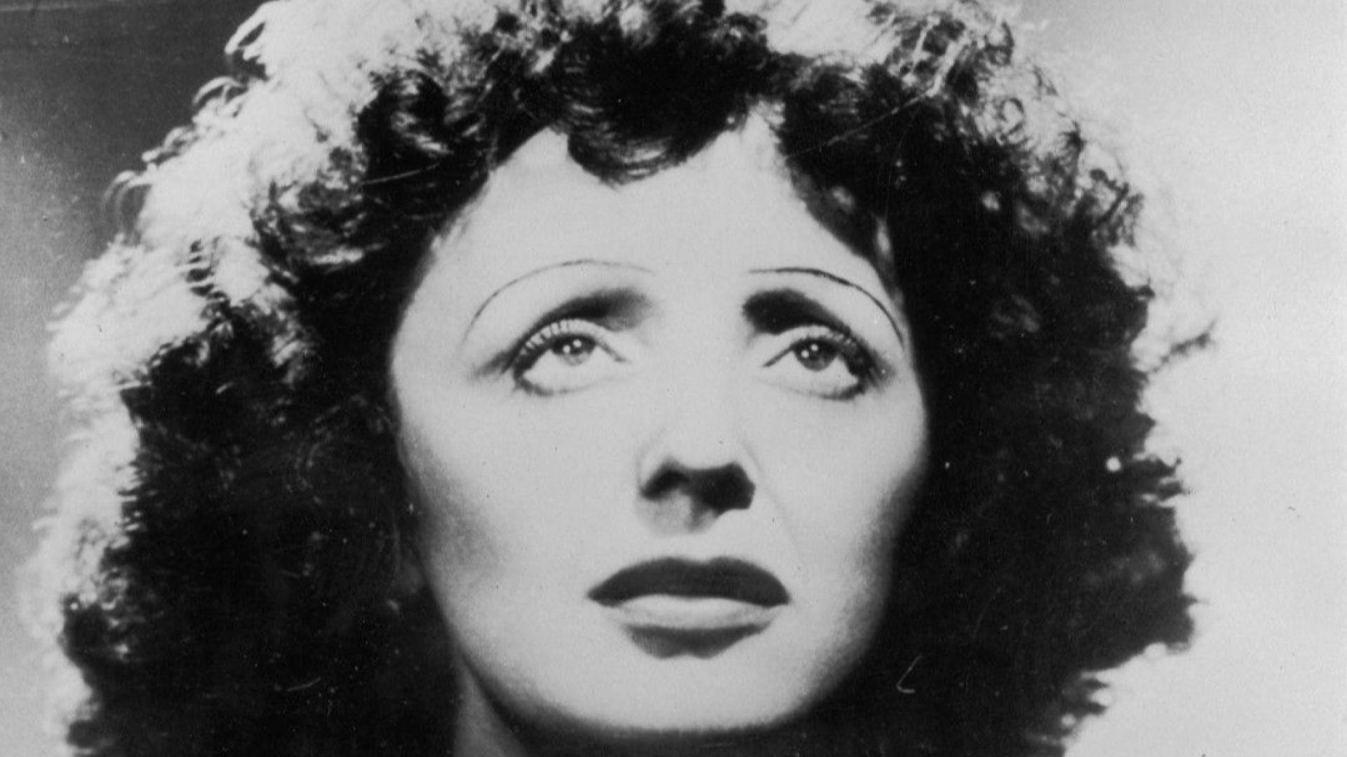 Едит Пиаф, която вдъхна смелост на Париж
