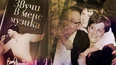 Емил Димитров - син: Ако баща ми се върне за малко, просто ще седнем да посвирим