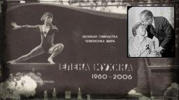Трагедията на Лена: Блясъкът на славата, целувката на Самаранч и прегръдката на смъртта