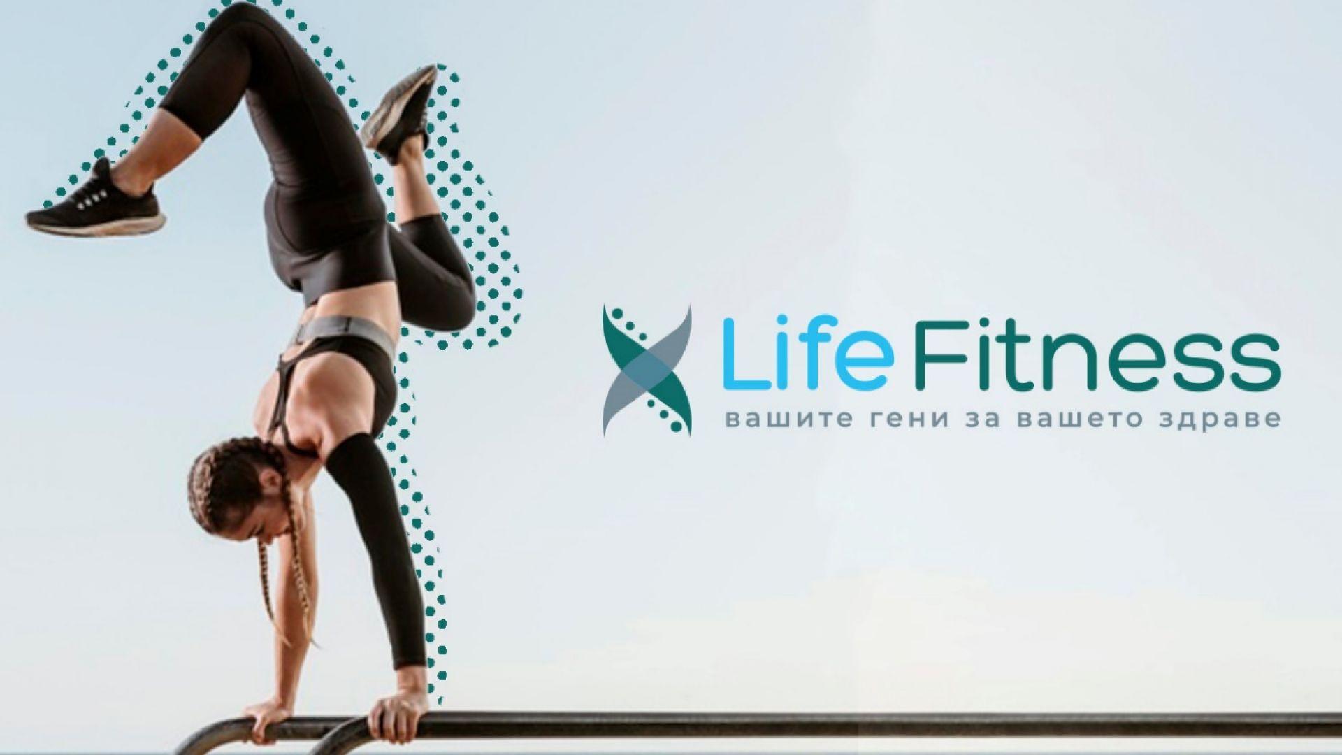 Коя е най-ефективната фитнес тренировка и какво е общото ѝ с ДНК?