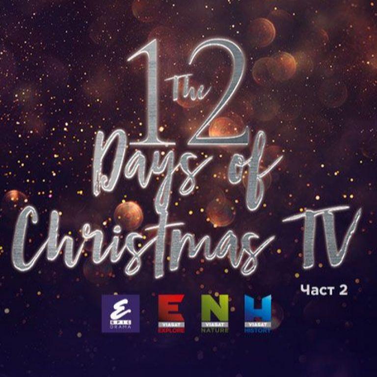 VIASAT WORLD представя 12 дни Коледна ТВ