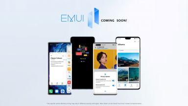 EMUI 11 достига до сериите Huawei P30 и Mate 20