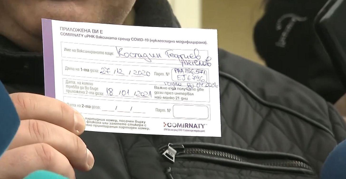Здравен картон, който съдържа имена, партиден номер на ваксината и дата за втората ваксина