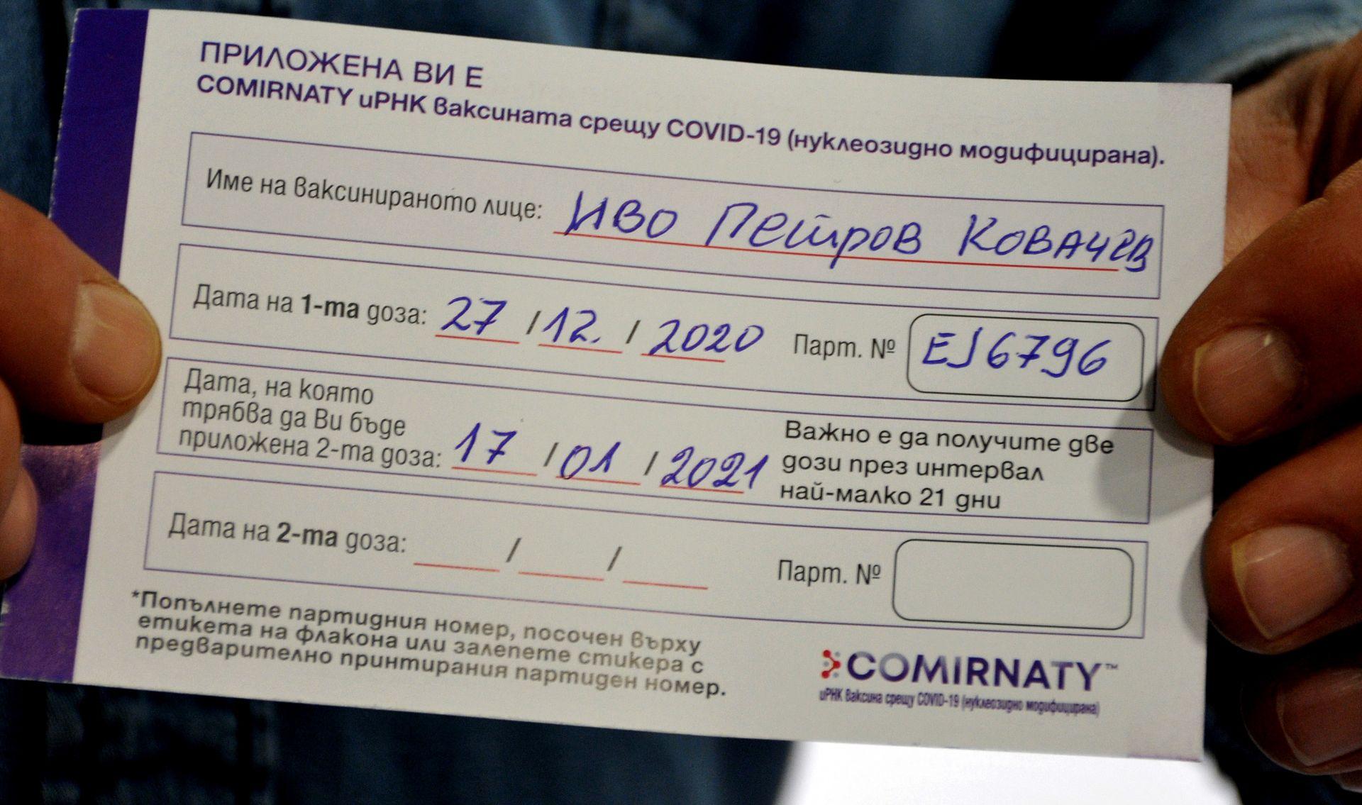 Здравният картон на проф. Костадин Ангелов, който съдържа партиден номер на ваксината и дата за втората ваксина
