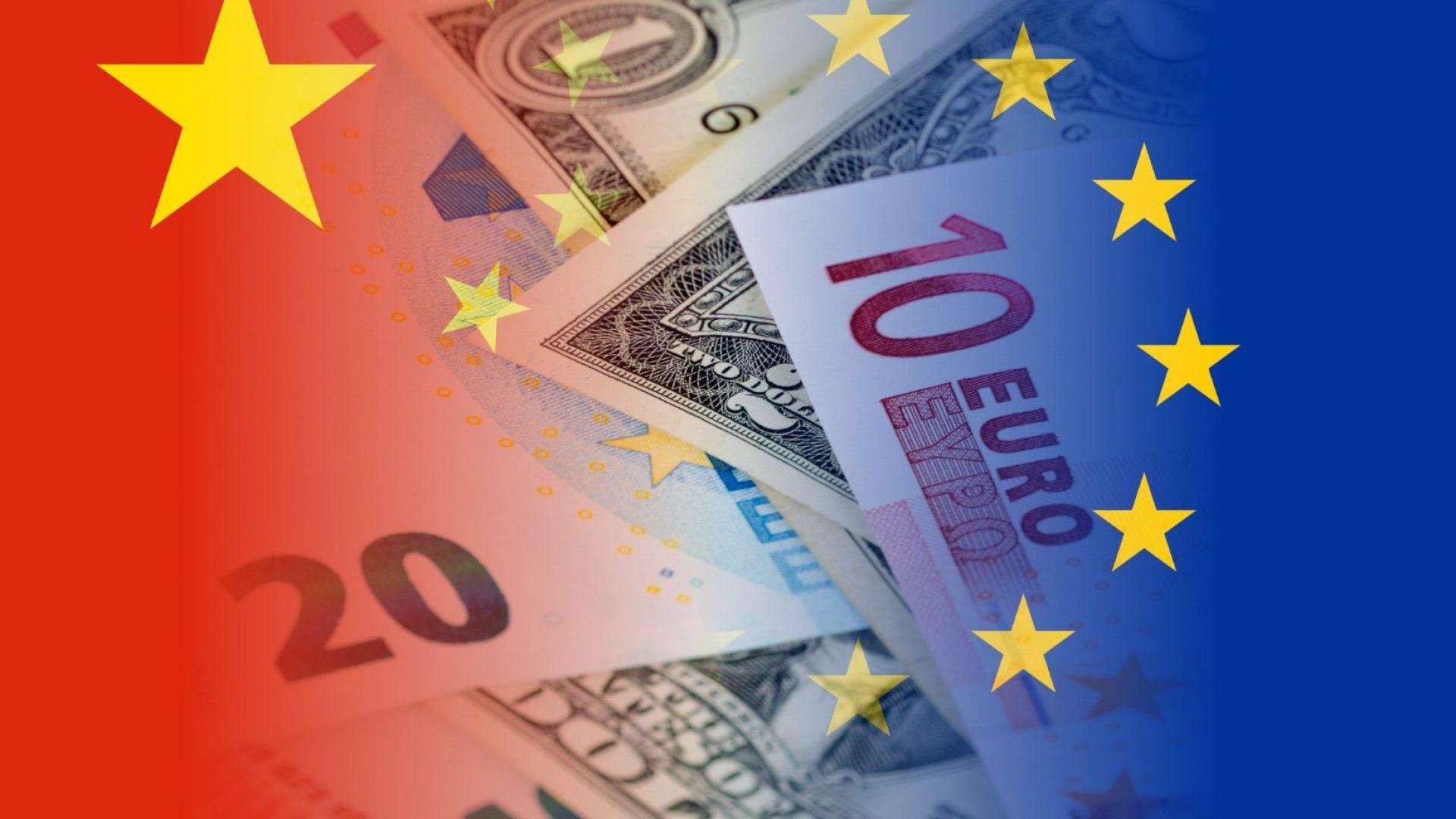ЕС и Китай са на прага на голяма сделка за инвестициите