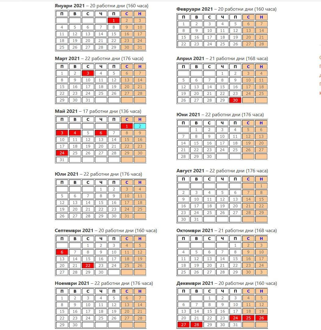 Празничните и почивни дни през 2021 г.