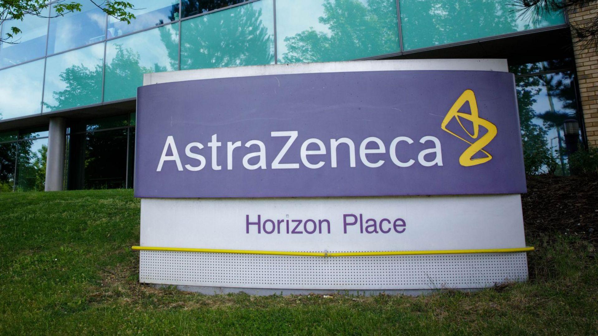 """В Германия препоръчват ваксината на """"Астра Зенека"""" да се поставя на хора до 65 г."""