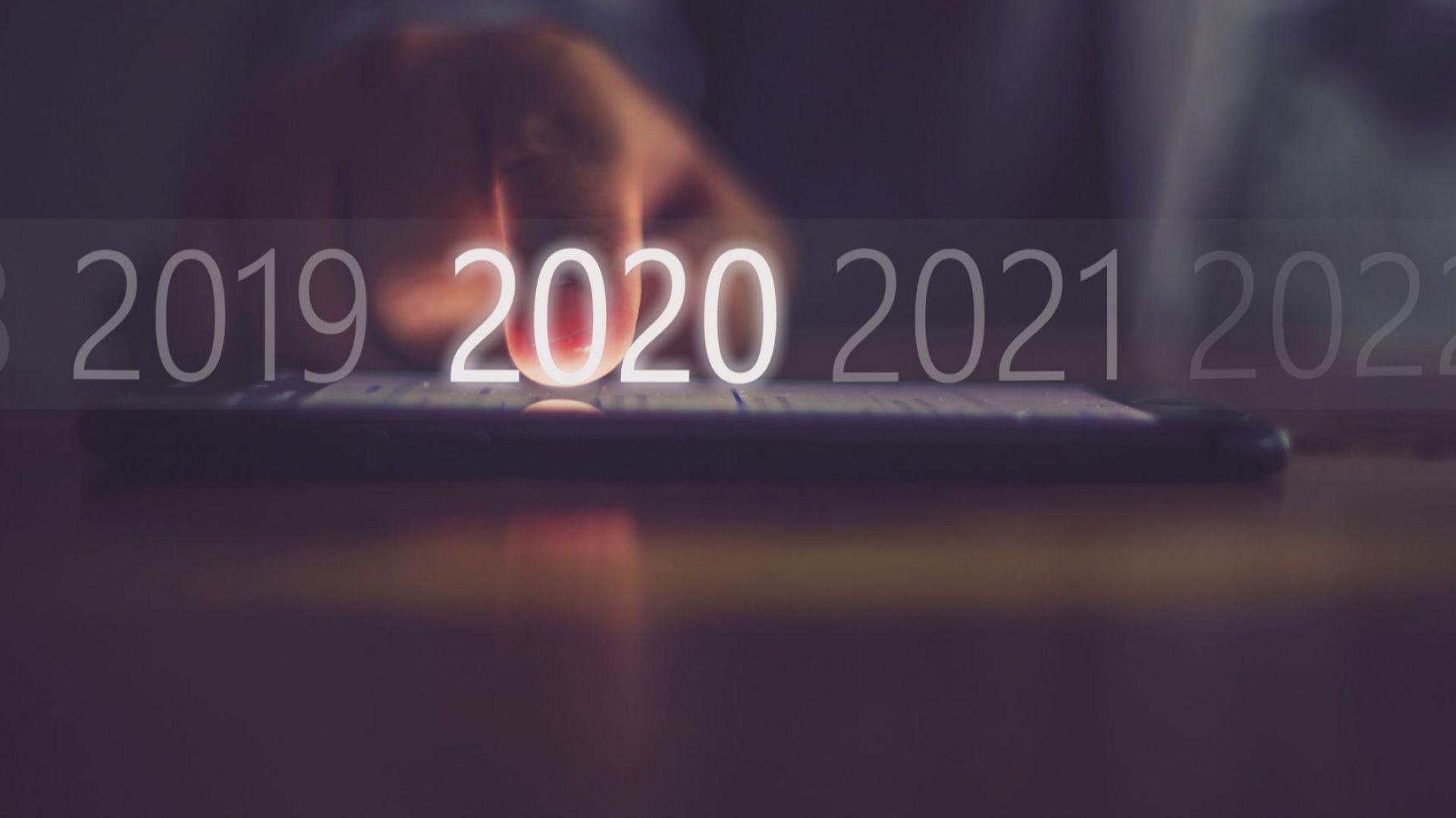 Икономическата 2020 г. : най-важните събития и числа