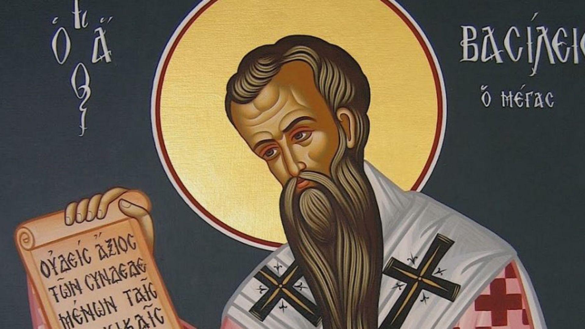 Васильовден e! Почитаме паметта на един от тримата вселенски православни учители