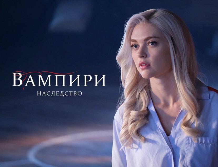 """""""Вампири: Наследството"""" е продължение на сагата """"Дневниците на вампира"""""""