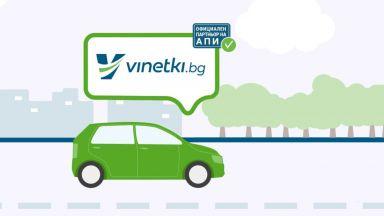 Купете винетка за 2021 г. онлайн на Vinetki.bg