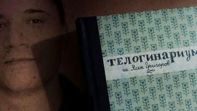 """Ясен Григоров и загадката на неговия """"Телогинариум"""""""