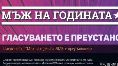 """След отказа на ген. Мутафчийски - """"Мъж на годината"""" ще има, но гласуването се прекратява"""