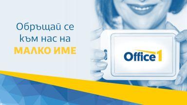 """Новото лице на Office 1 """"Обръщай се към нас на малко име"""""""