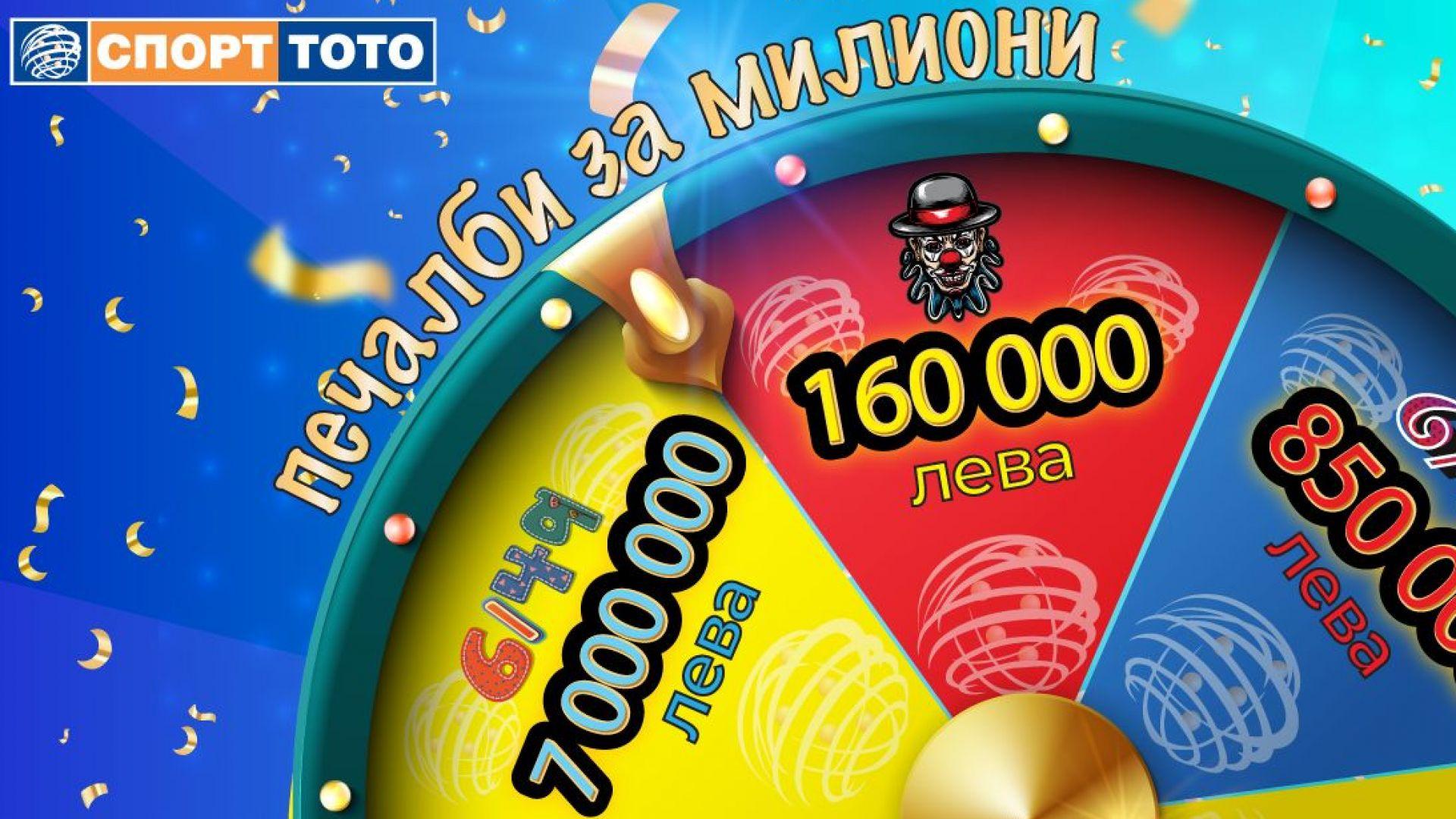 Нова година, нов късмет с джакпоти на обща стойност над 11 000 000 лева