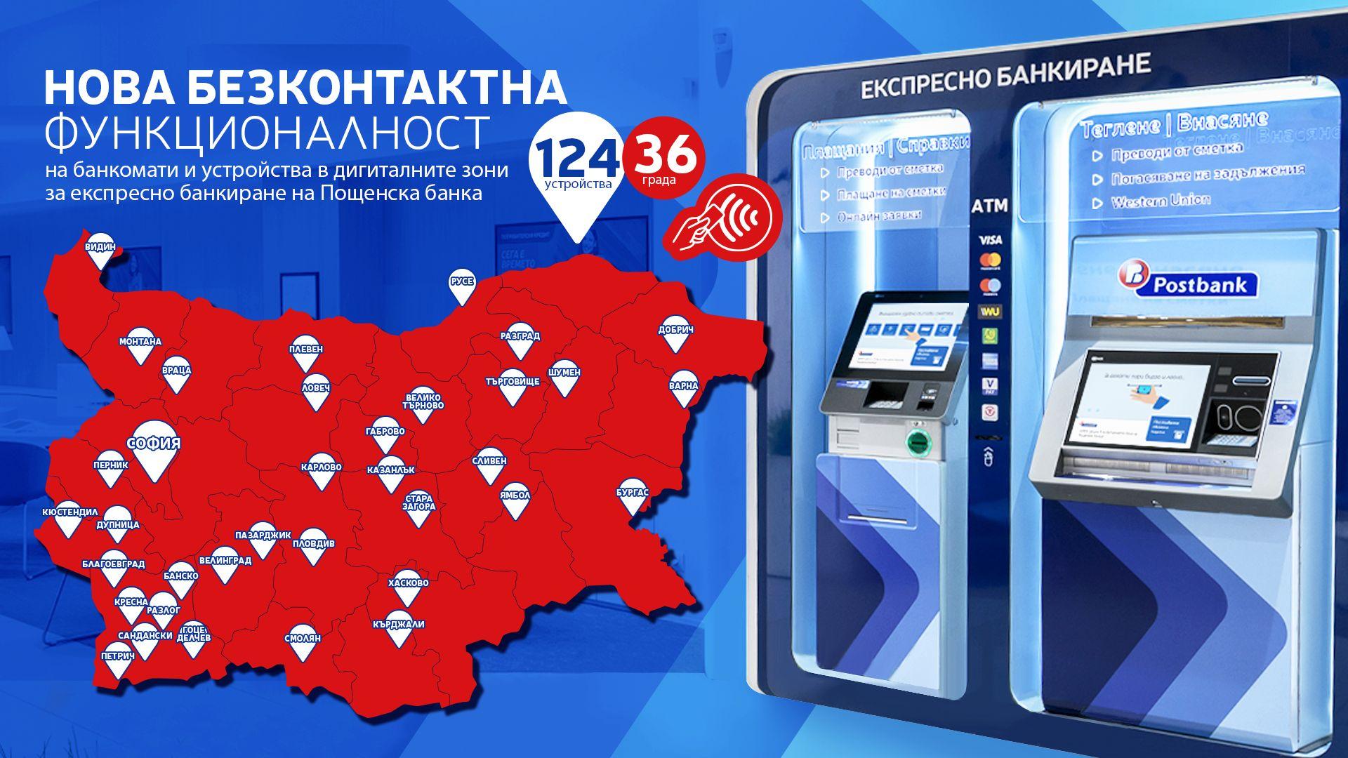 Пощенска банка обяви нови безконтактни услуги - на банкомати и дигиталните зони