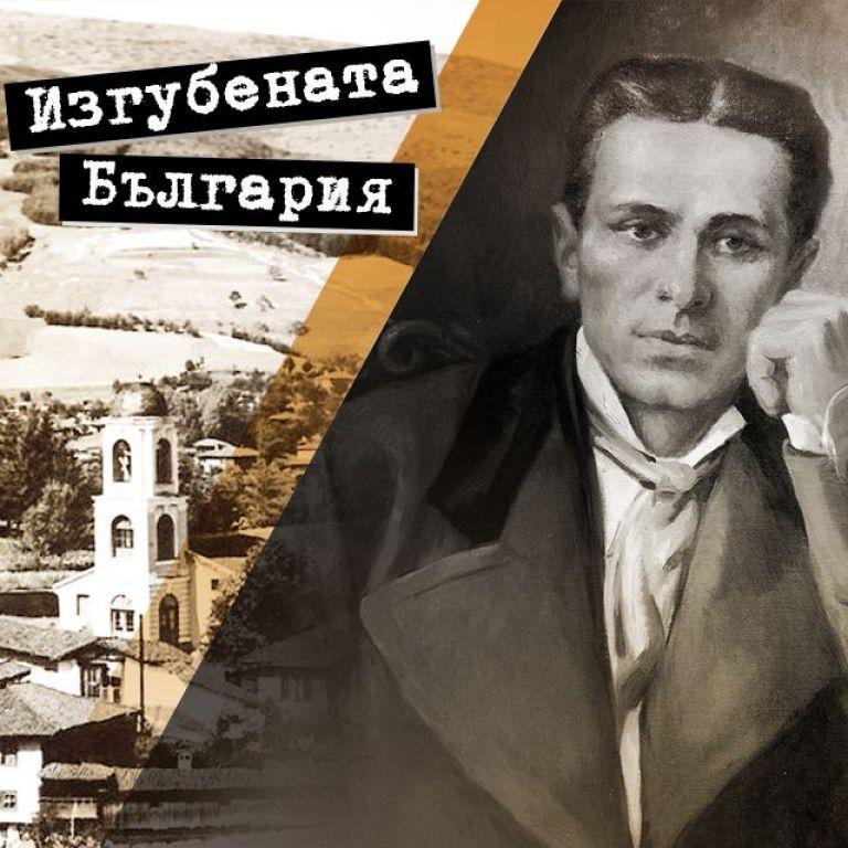 Тодор Каблешков: Не в куршума на кремъклийката се надявах, а в гърмежа ѝ...