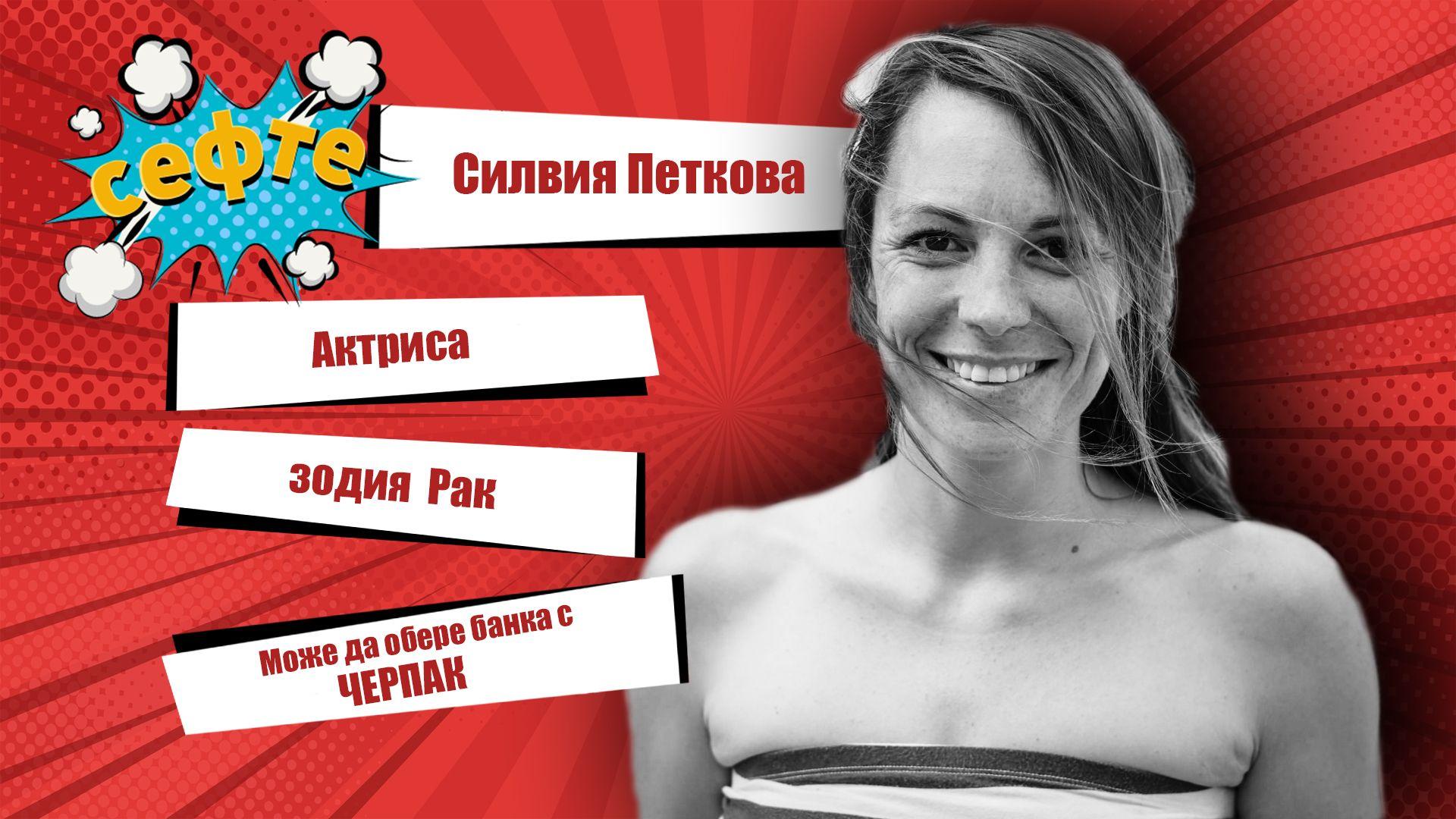 #Сефте: С първата си заплата Силвия Петкова си е взела лоши неща