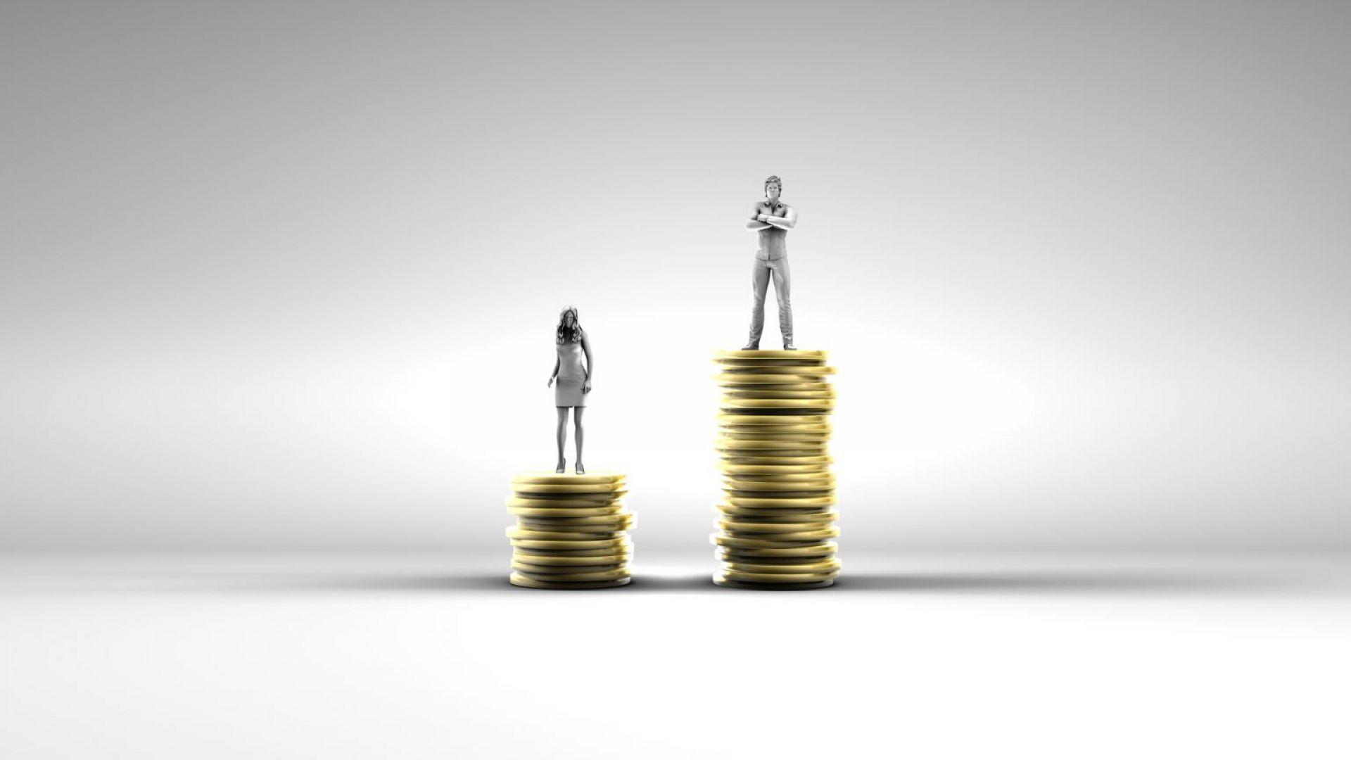 Каква е разликата в заплащането на мъжете и жените?