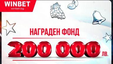 WINBET стартира слот турнир с общ награден фонд 200 000 лева