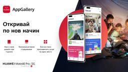 Huawei обновява дизайна на AppGallery