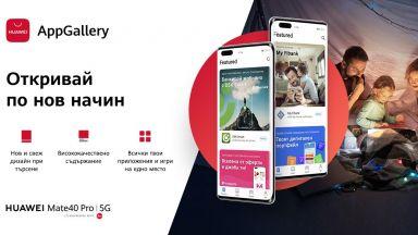 Huawei обновява дизайна на AppGallery до изцяло ново изживяване при търсене