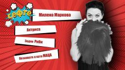 """Господи, в какво се забърках? Милена Маркова-Маца и """"първия път"""""""