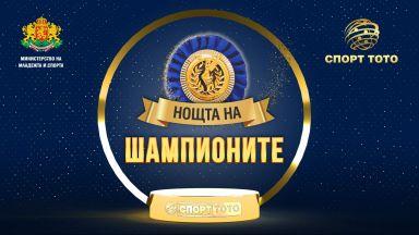 """В """"Нощта на шампионите"""" общо 28 българи ще получат отличия за своите постижения в сферата на спорта"""