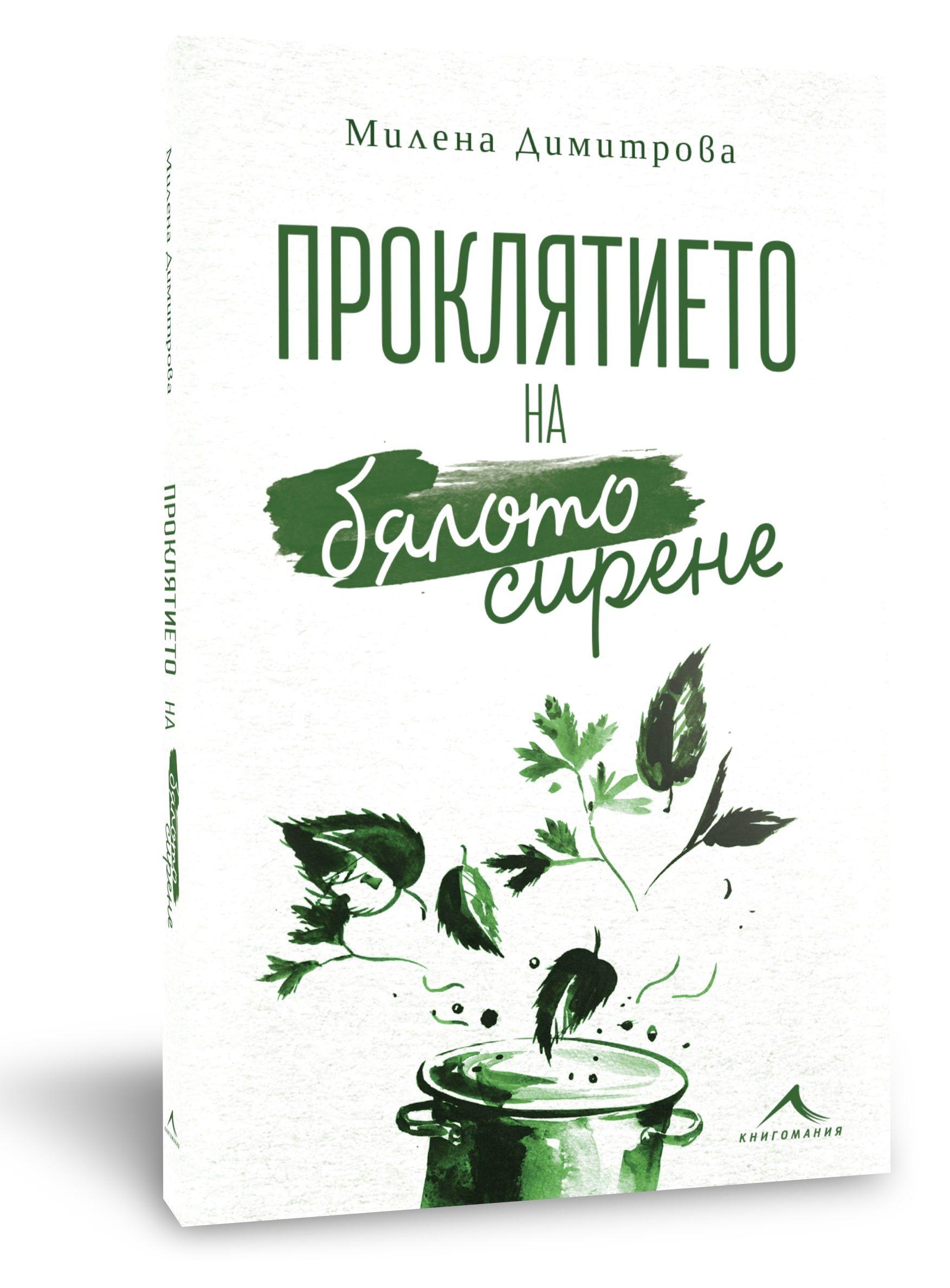 Илюстрации: Людмил Веселинов