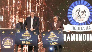 """Миглена Селишка и Йвайло Иванов с наградите от """"Нощта на шампионите"""""""