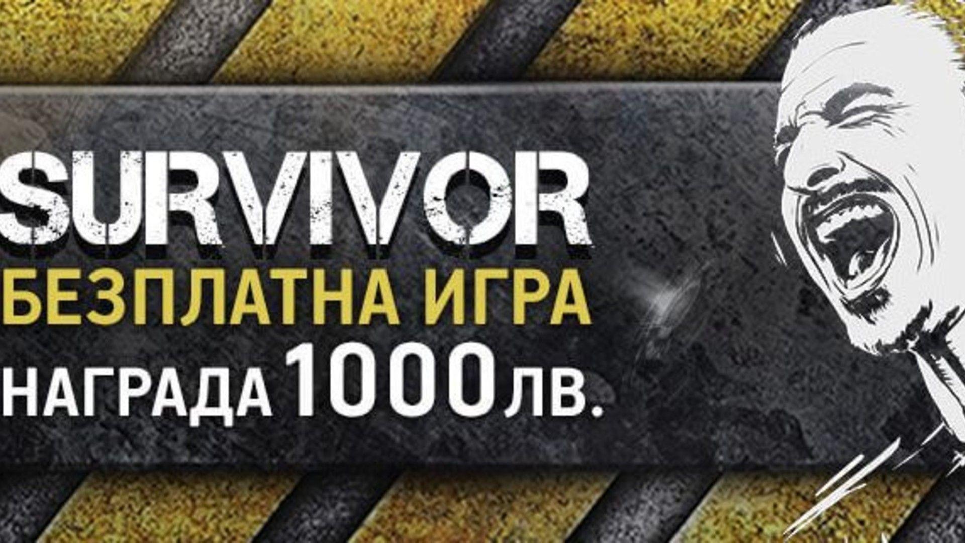 Какво е да бъдеш Survivor в спортните залози?