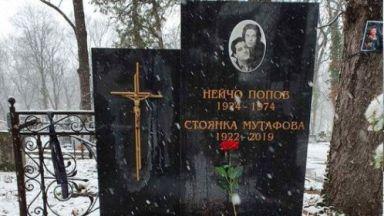 Възстановиха поругания гроб на Стоянка Мутафова