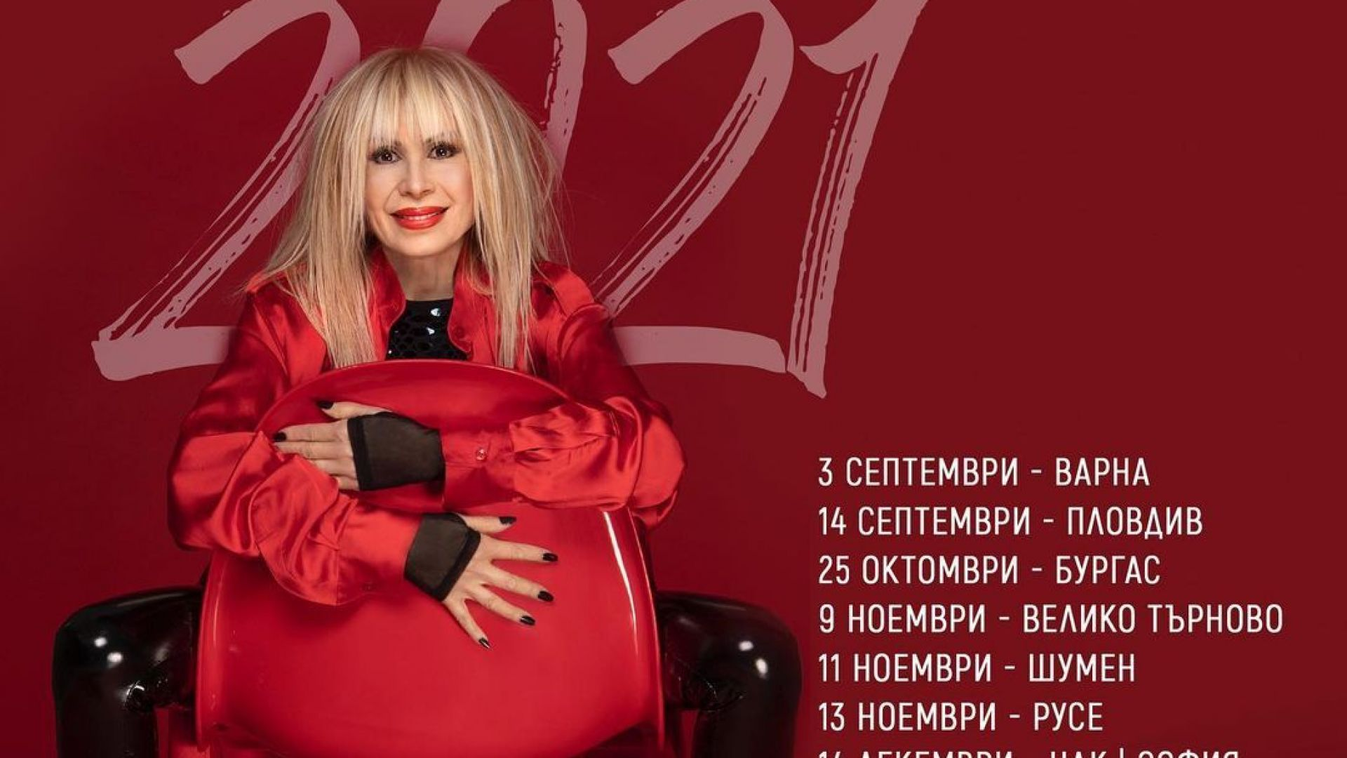 Стилизирана снимка разпали почитателите на Лили Иванова