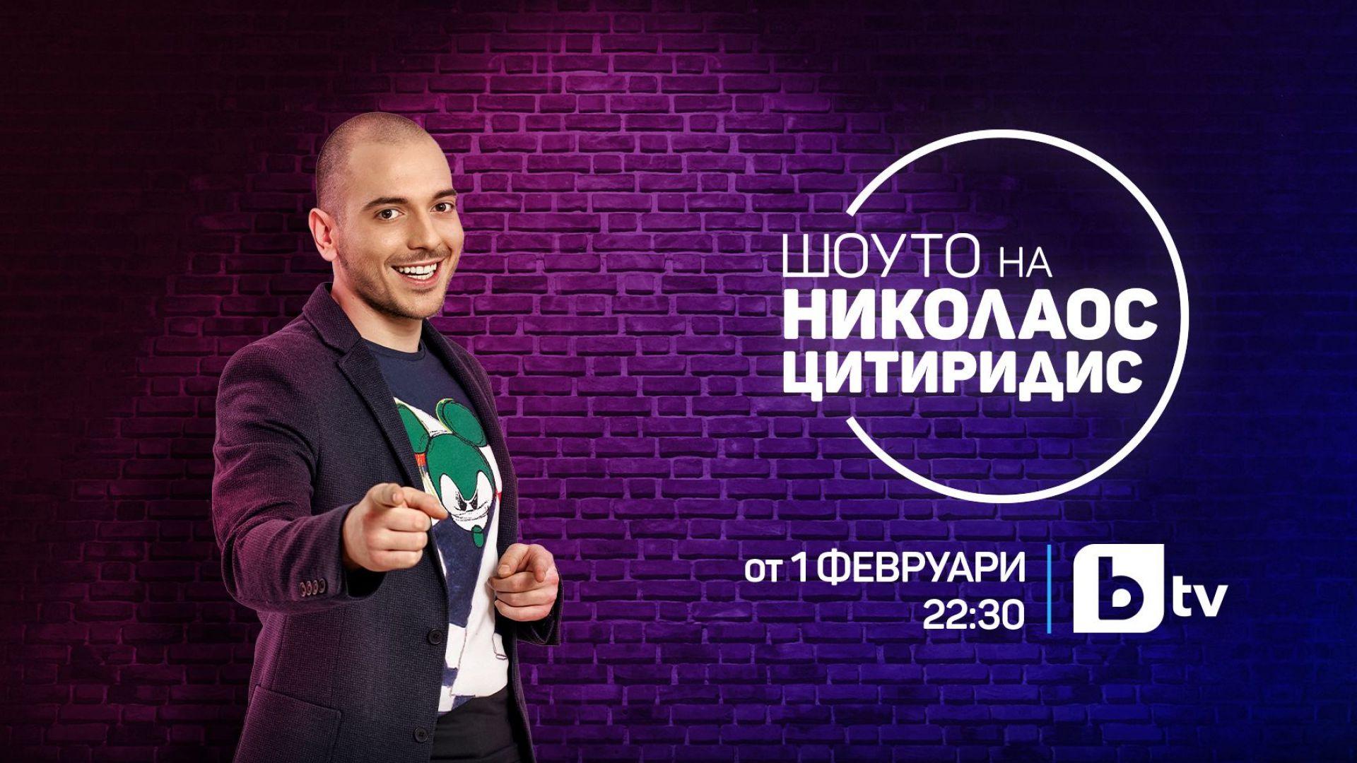 """""""Шоуто на Николаос Цитиридис"""" се завръща в ефира на 1 февруари"""