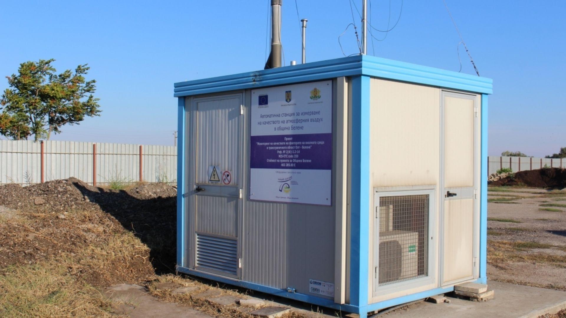 Русе придобива автоматична станция за измерване качеството на въздуха