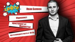 Журналистът Иван Боянов за #Сефте в Dir