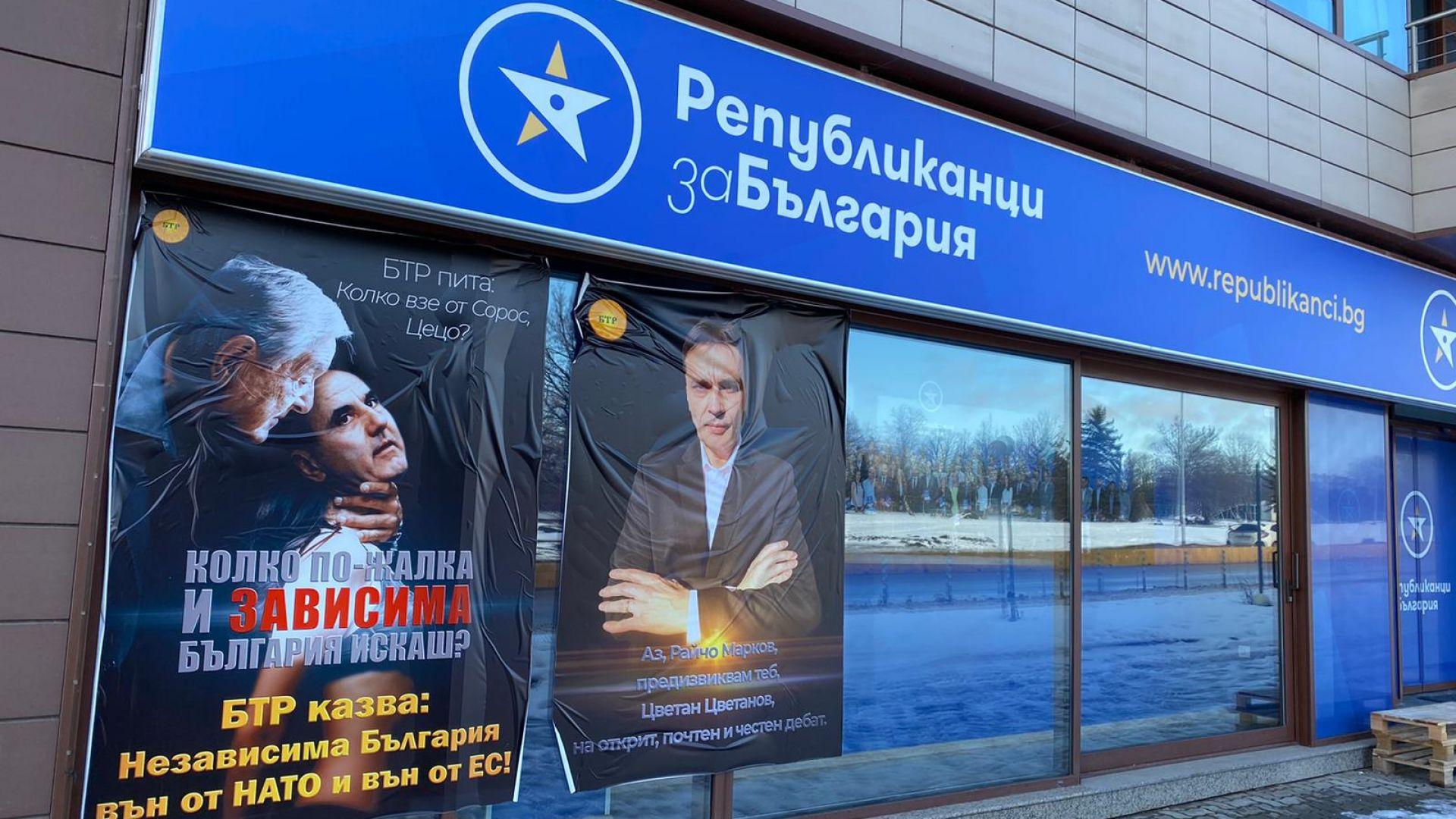 """""""Колко взе от Сорос, Цецо?"""" - предизвикателство срещу лидера на """"Републиканци за България"""""""