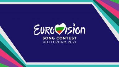 """Конкурсът """"Евровизия 2021"""" в Ротердам ще е в ограничен формат"""
