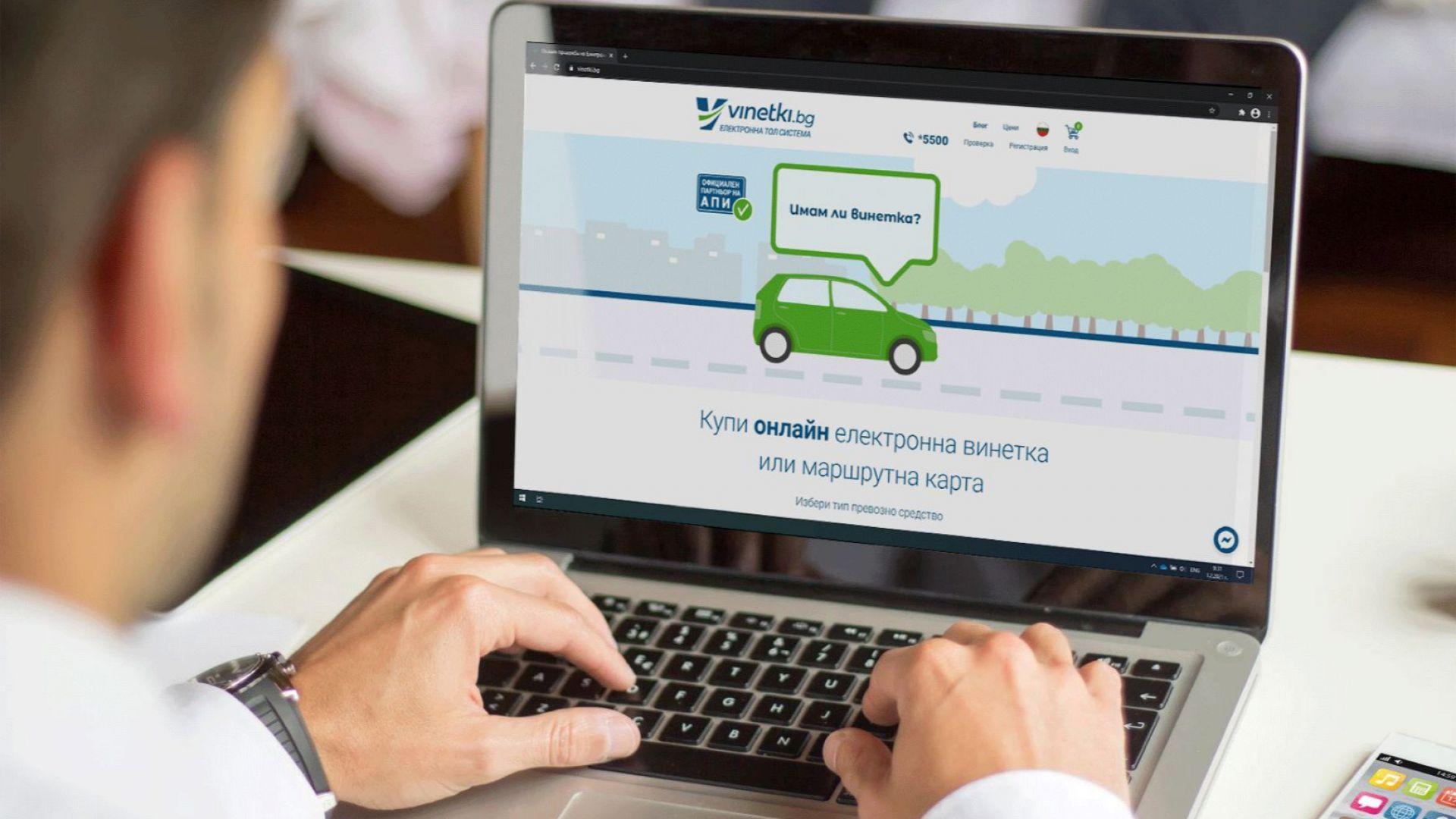 Онлайн закупуването на електронни винетки е новата тенденция през 2021