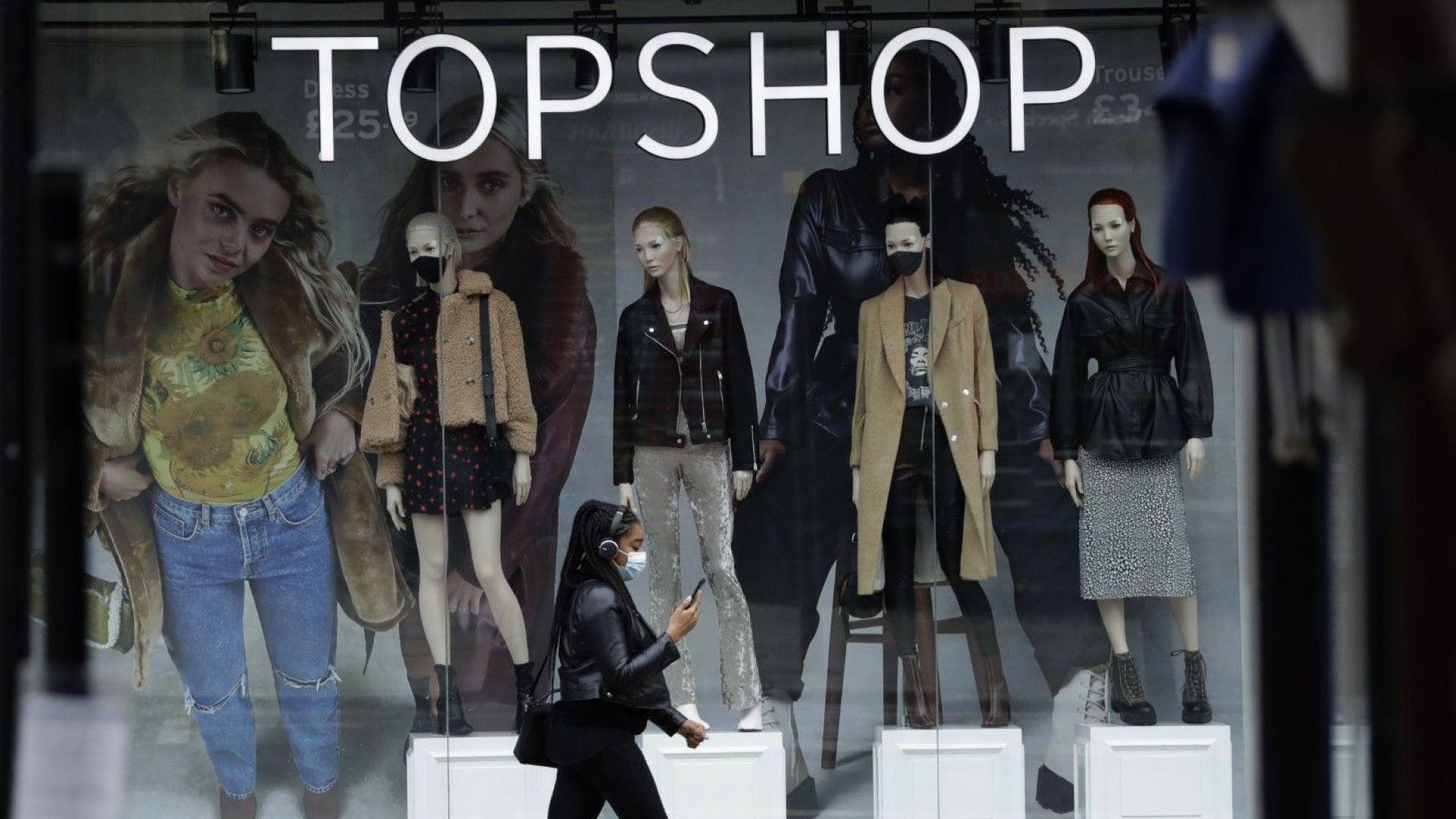 Магазините на Топшоп затварят: Ще бъдат съкратени 2500 работни места