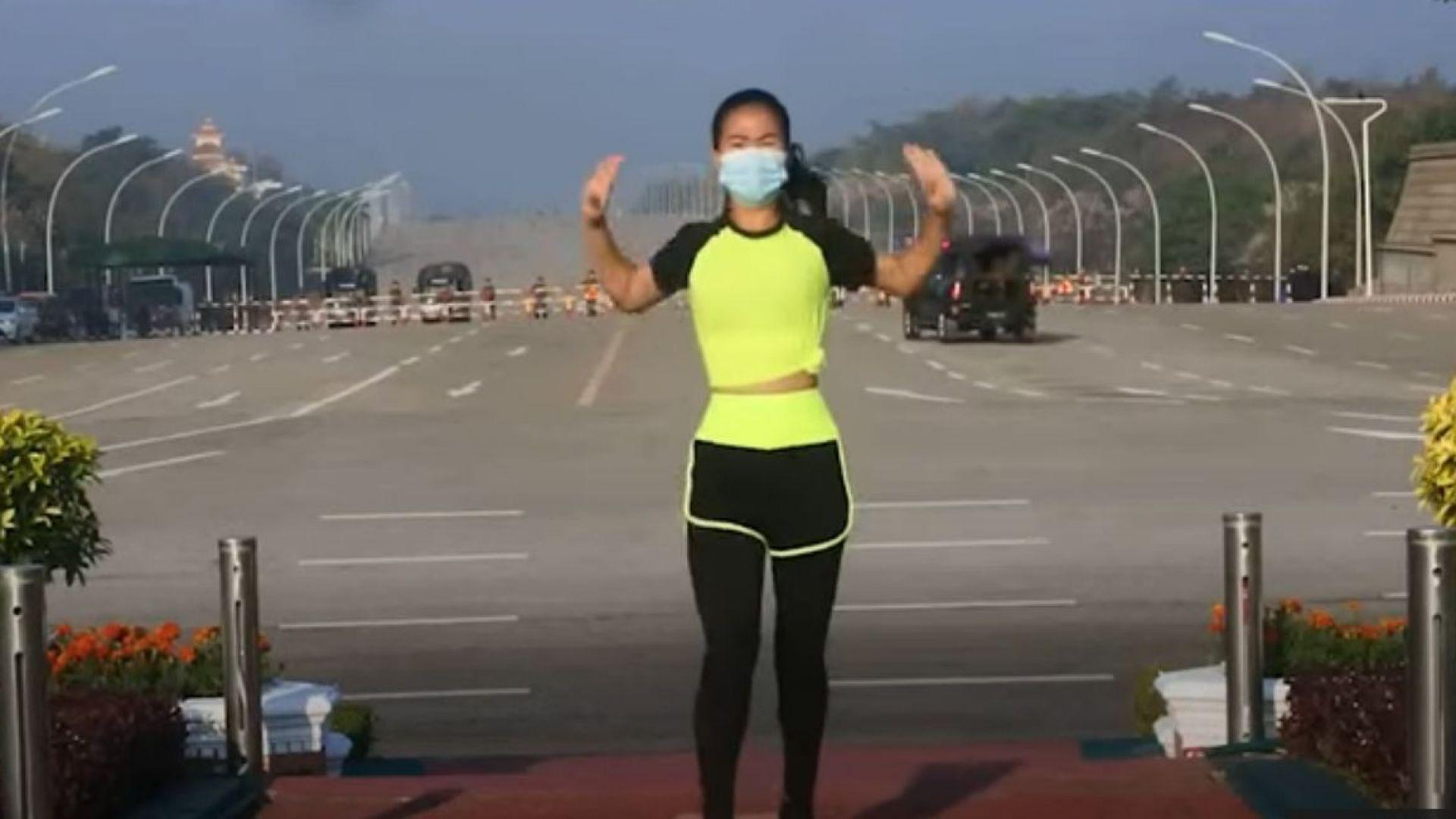 Учителка играе аеробика, докато зад нея се разиграва държавният преврат в Мианмар (видео)