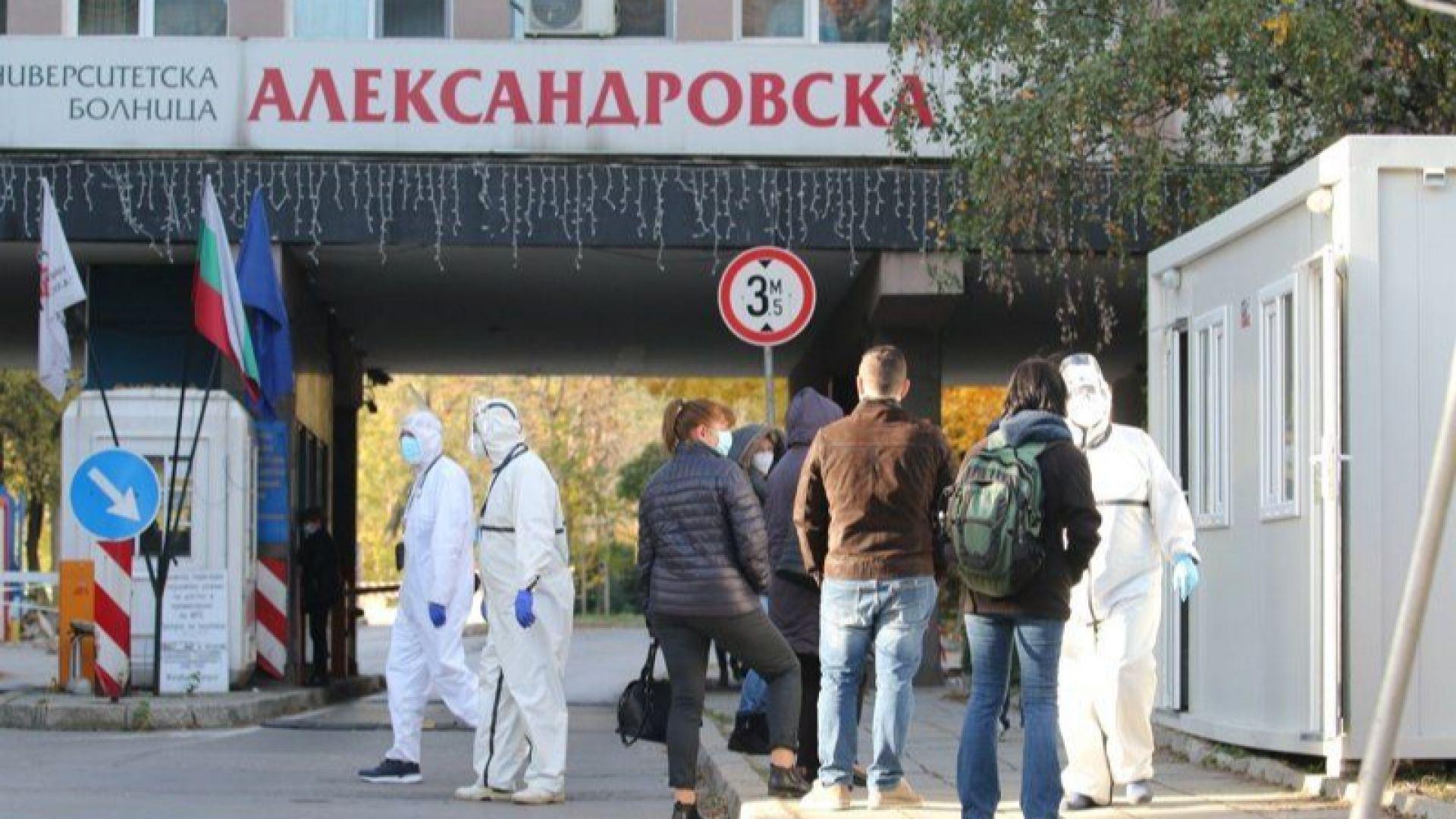 """Александровска болница стартира """"ПостКовид"""" програма от 8 февруари"""