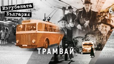 "Трамвай без релси: ""Ура"" за първия тролей в България"