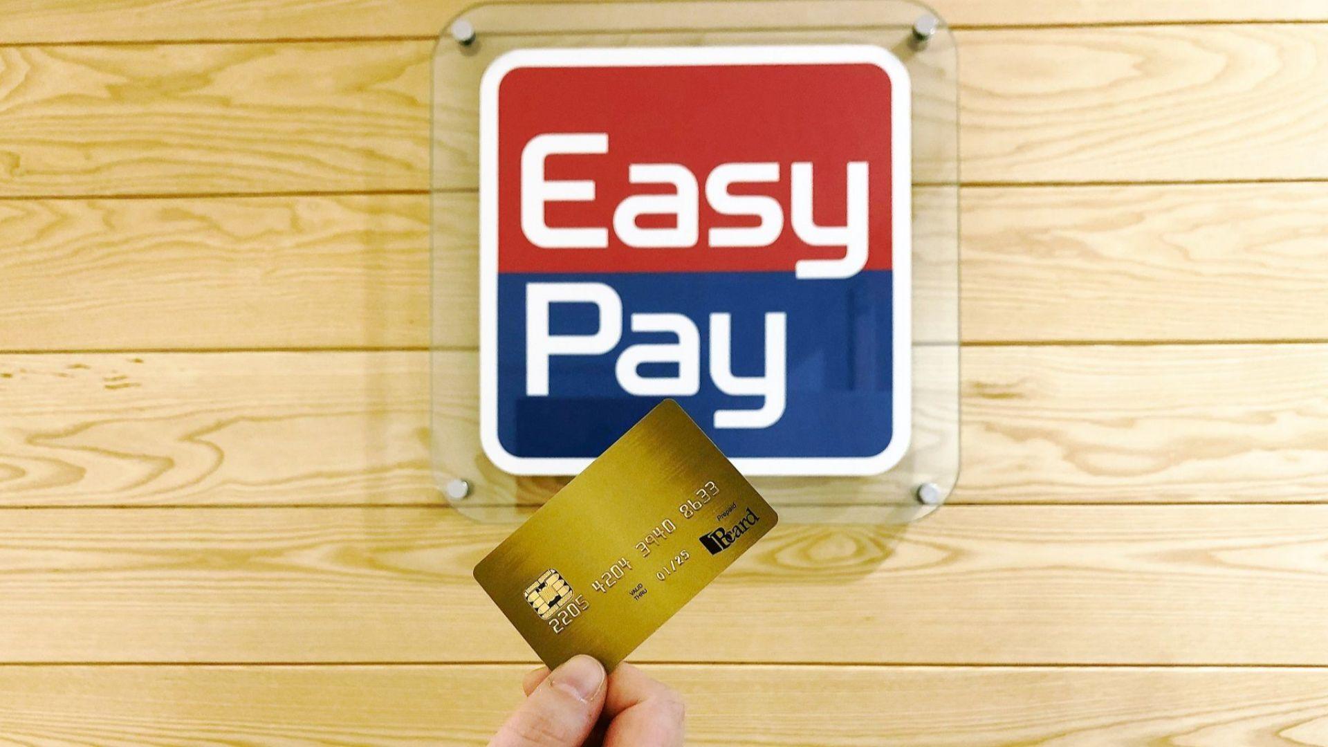 50 000 вече избраха платежната карта на EasyPay