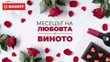 Свети Валентин - подаръци и изненади с малко пари и много обич