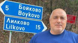 Бойко Борисов се снима пред табелата на Бойково
