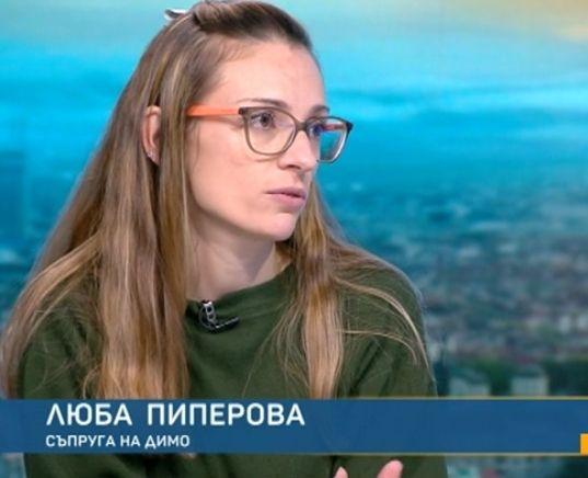 съпругата на Димо Любомира