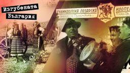 """Опиянение в """"Трезвеност"""": Репортажен поглед към миналото през Бакхусови очила"""