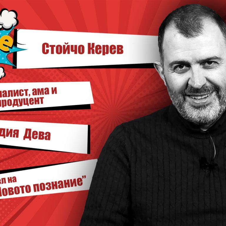 Човекът на Новото познание: Стойчо Керев в #Сефте
