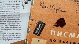 """""""Писма на Омар до бъдещата му съпруга"""" е новата нестандартна книга на писателката, поет и актриса Рене Карабаш"""